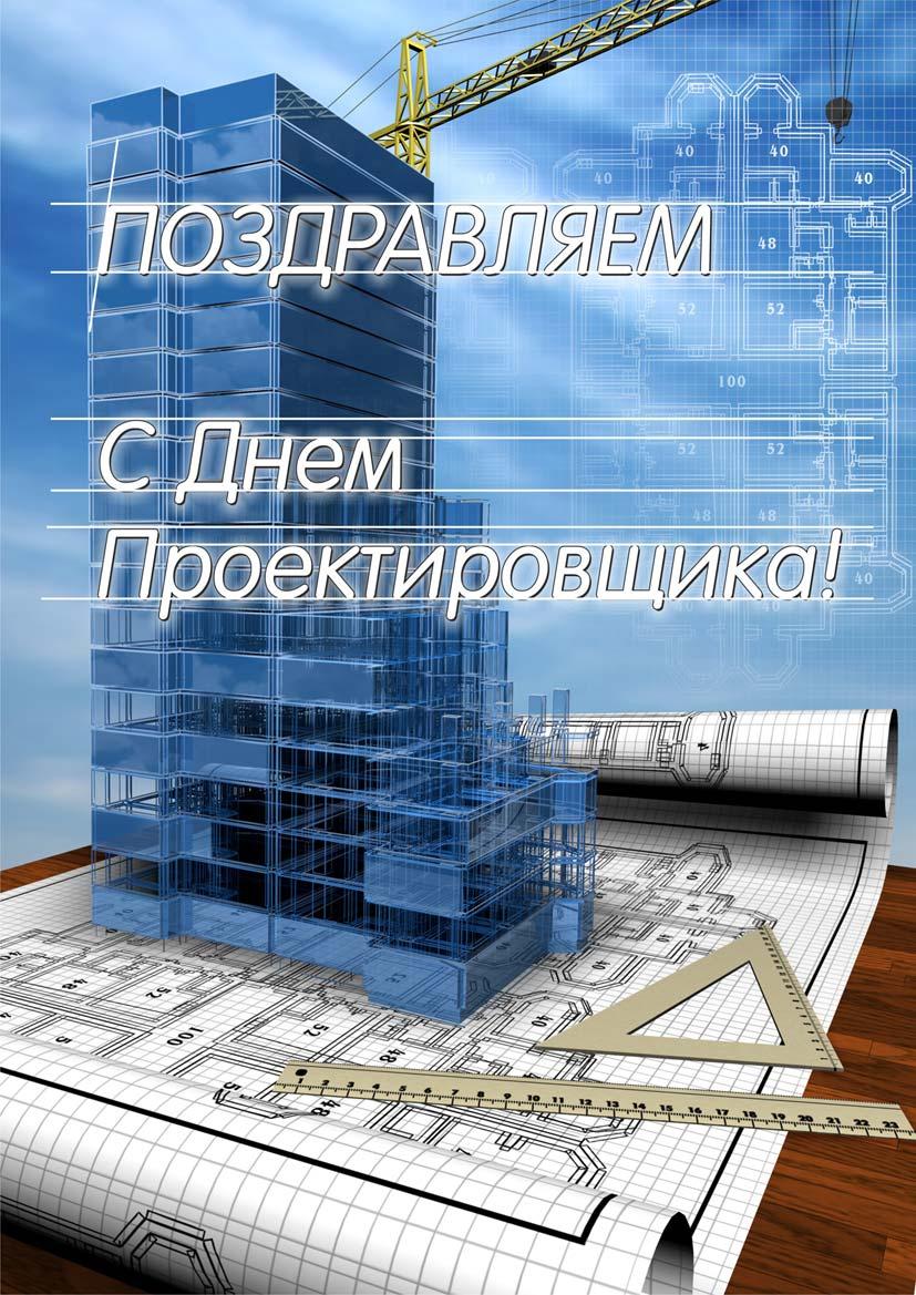 Поздравления с Всероссийским днем проектировщика